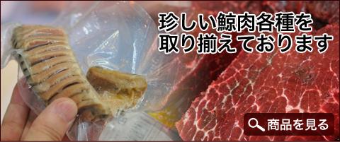珍しい鯨肉各種を取り揃えておりますくじら日和の鯨肉